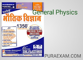 Physics Book pdf in hindi