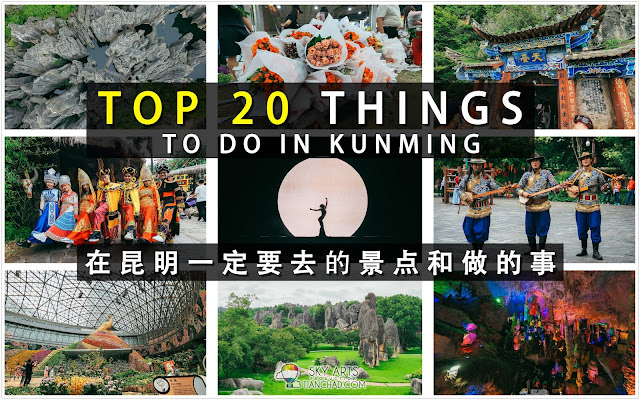 TOP 20 THINGS TO DO IN KUNMING CHINA AND PLACES TO VISIT 20件在昆明一定要去的景点和做的事
