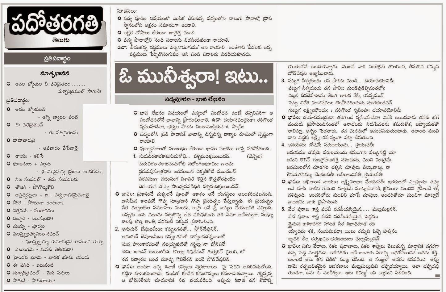 BHARATHA RAJYANGAM IN TELUGU EBOOK DOWNLOAD