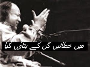 Mein Khataien Gin Kay Bataon Kiya Nusrat Fateh Ali Khan