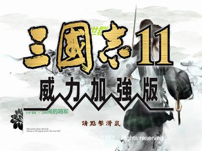 三國志11:亂世群英2.0中文版
