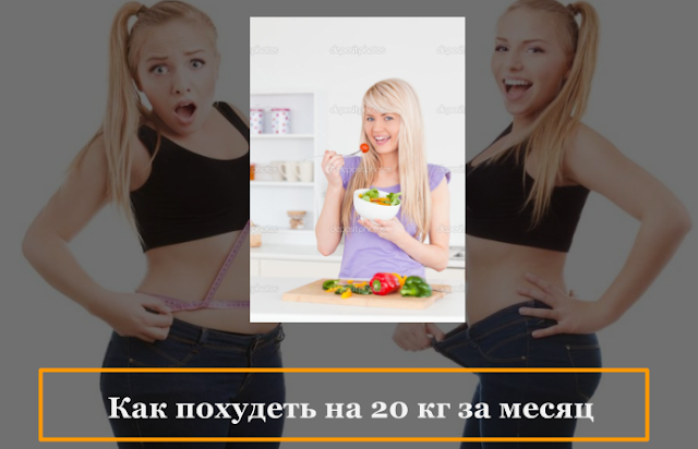 похудеть на 20 кг за 1 месяц