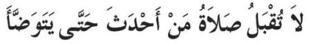 hadis ayat soal no 4