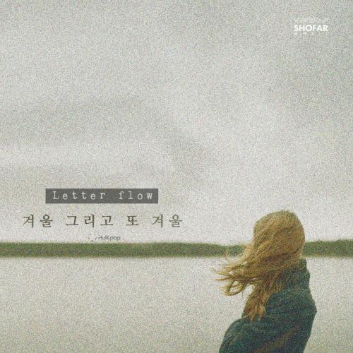 [Single] Letter Flow – 겨울 그리고 또 겨울