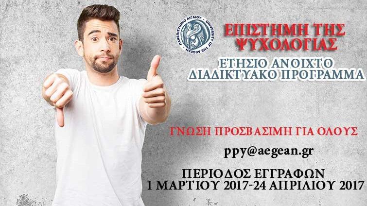 Νέα Διαδικτυακά Προγράμματα Ψυχοκοινωνικής Υγείας από το Πανεπιστήμιο Αιγαίου