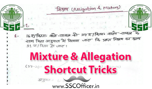 [PDF] Mixture & Allegation Shortcut Tricks in Hindi-SSCOfficer