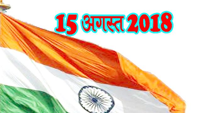 स्वतंत्रता दिवस - 15 अगस्त 2018