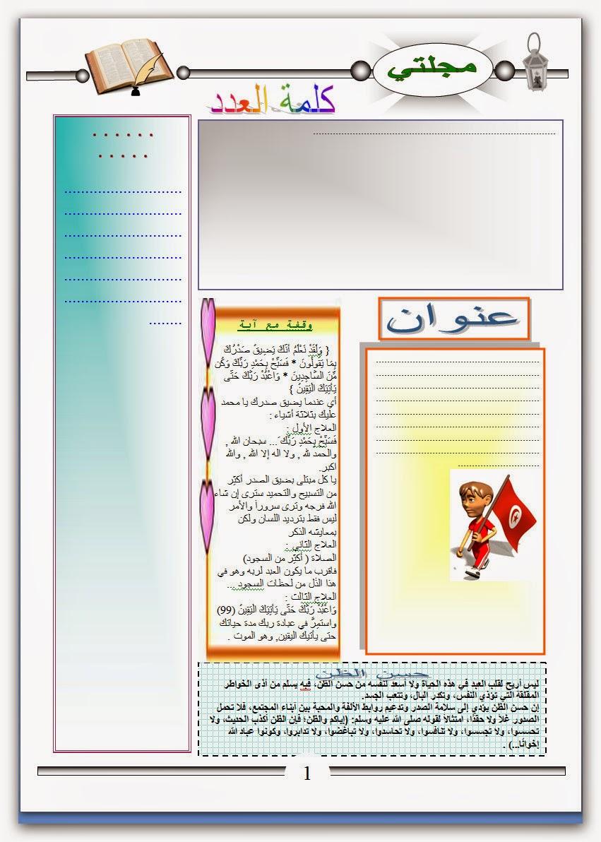 أفكار مجلة حائط مدرسية جاهزة