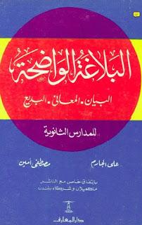 Kitab al-Balaghah al-Wadhihah PDF Untuk Tsanawiyah