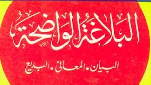 Download Kitab al-Balaghah al-Wadhihah PDF Untuk Tsanawiyah