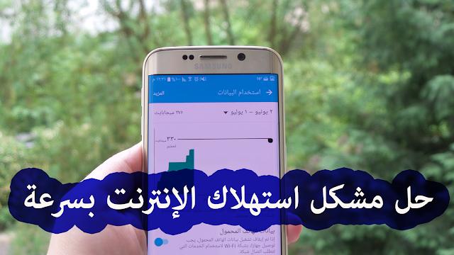 الحل النهائي لمشكل استهلاك الإنترنت بشكل سريع على هواتف الأندرويد 2019 بدون روت !