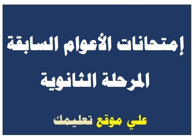 إمتحانات الأعوام السابقة في التفاضل والتكامل ثانوية عامة للصف الثالث الثانوي 2019