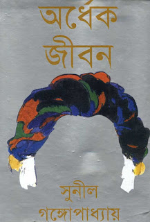 Ordhekh Jibon by Sunil Gangopadhyay
