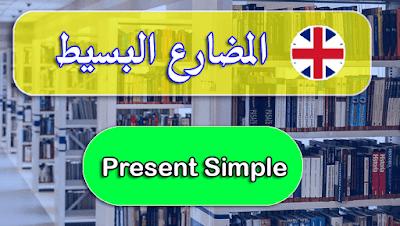 المضارع البسيط Present Simple