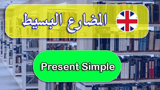 شرح مبسط لدرس المضارع البسيط Present Simple - الازمنة في اللغة الانجليزية