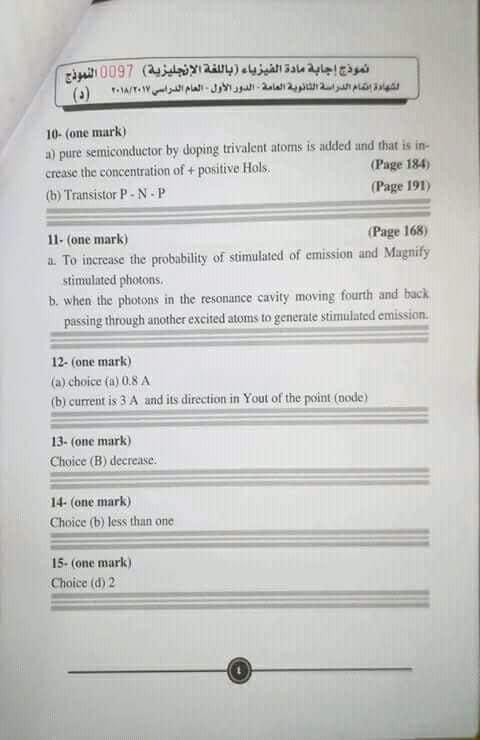 نموذج اجابة امتحان الفيزياء باللغة الانجليزية للصف الثالث الثانوي لغات 2018 بتوزيع الدرجات 0%2B%252822%2529