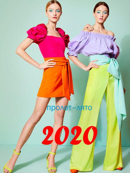 Модни тенденции пролет-лято 2020