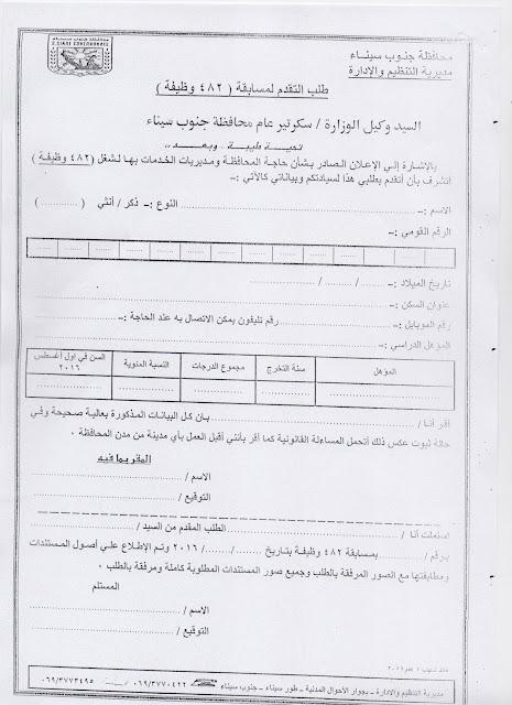 """482 وظيفة خالية وحكومية بمديرية التنظيم والإدارة جنوب سيناء 2016 والتقديم على الانترنت """" اضغط لطباعة الاستمارة """""""