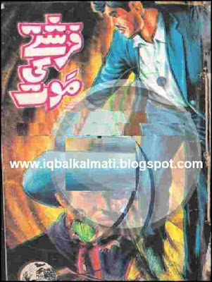 Farishtay ki Maut by Mazhar Ul Haq Alvi Urdu Novel