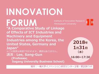 【イノベーションフォーラム】2018.1.31 Lee, Sang-Gun