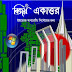 Bijoy Ekattor (71) Bangla Keyboard for Windows free Download