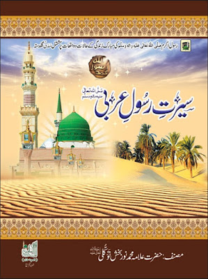 Seerat-e-Rasool-e-Arabi pdf in Urdu by Noor Bakhsh