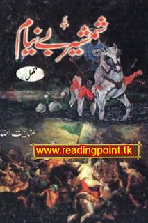 Shamsheer e be nayam PDF urdu novel by inayatullah free download
