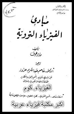 تحميل كتاب مبادئ الفيزياء النووية pdf مجاناً بالعربي