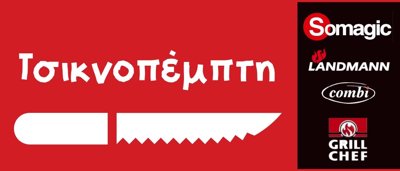 https://koukouzelis.com.gr/content/11-tsiknopempti