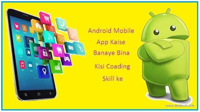 Android-Mobile-App-Kaise-Banaye-Bina-Kisi-Coading-Skill-ke-free me