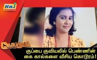 Koppiyam 07-02-2019 Unmaiyum Pinnaniyum | Raj Television