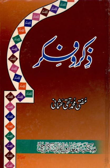 Zikr O Fikr By Shaykh Mufti Taqi Usmani complete Urdu book free download. Zikr O Fikr By Shaykh Mufti Taqi Usmani table of contents are given below.