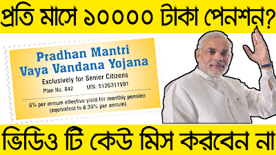 Pradhan Mantri Vaya Vandana Yojana Details In Bangla | Pension Scheme For Senior Citizens
