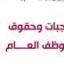 واجبات  وحقوق الموظف في القانون المغربي.
