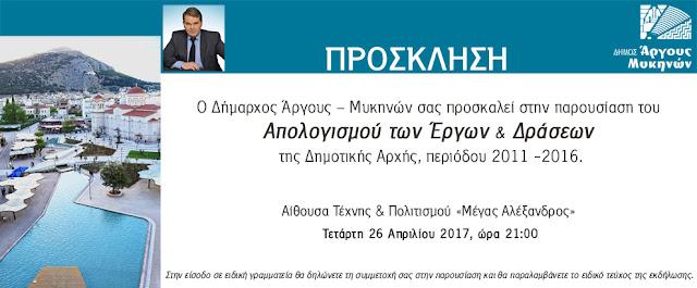 Παρουσίαση Απολογισμού των έργων της Δημοτικής Αρχής του Δήμου Άργους Μυκηνών