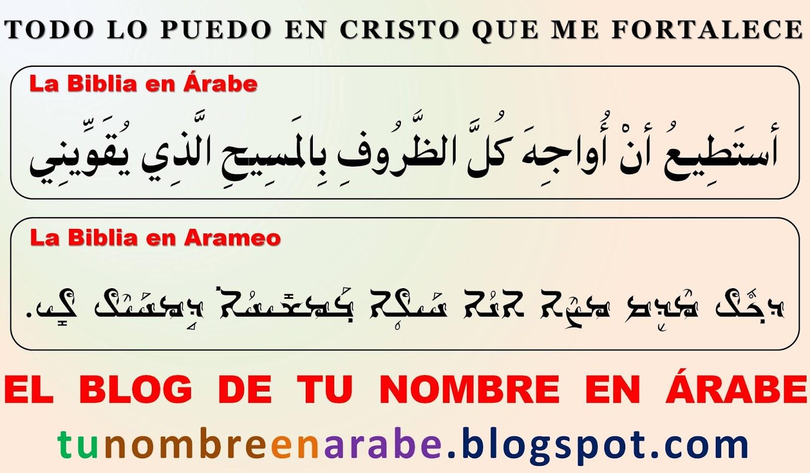 Tu Nombre En árabe La Biblia En Arameo Antiguo