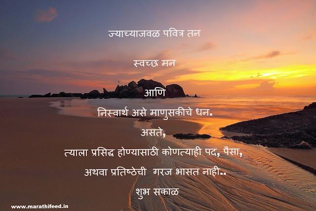 मराठी स्टेटस  शुभ सकाळ-marathi status shubh sakal