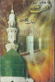 Bayan e Naat by Raja Rasheed Mahmood Naat Vol 31  بیان نعت مصنف راجا رشید محمود