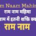 राम नाम महिमा | राम नाम में इतनी शक्ति क्यों है ? | Ram Naam Mahima |
