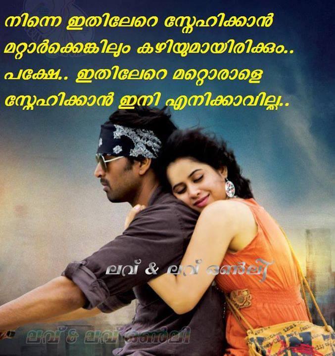 Love Malayalam Memos: Love Feeling Malayalam Messages