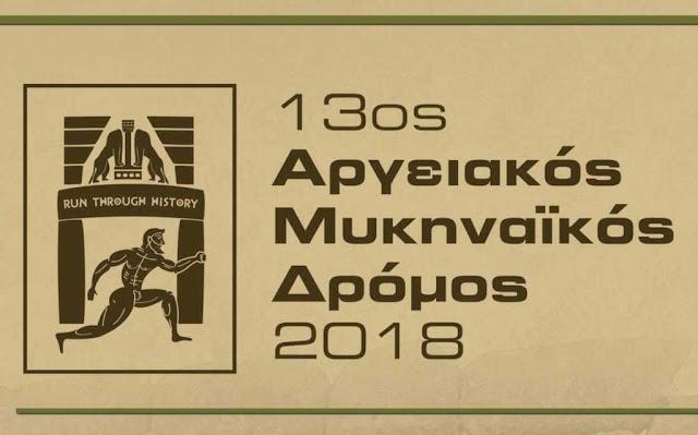 Γίνε και εσύ εθελοντής στο 13ο Αργειακό Μυκηναϊκό Ημιμαραθώνιο Δρόμο !
