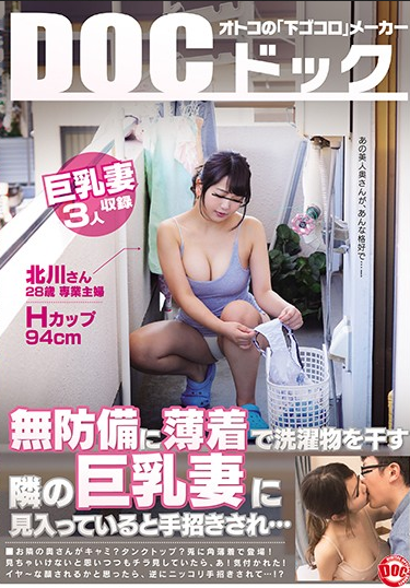 RDT-281 It Is Beckoning That It Is Watching The Busty Wife Next To Hanging Clothes Undetectably In Clothes