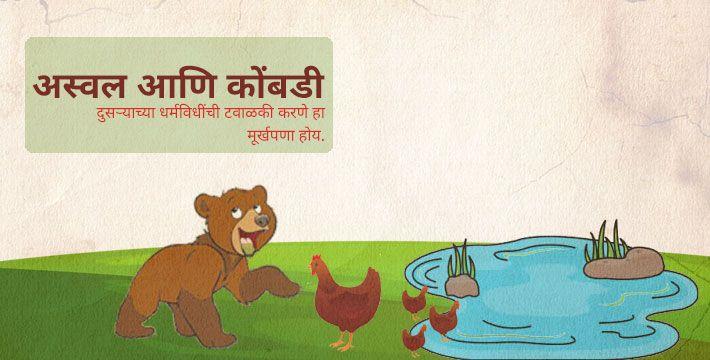 अस्वल आणि कोंबडी - इसापनीती कथा | Aswal Aani Kombadi - Isapniti Katha