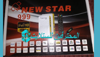 احدث ملف قنوات نيو ستار NEW STAR 999