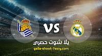 موعد مباراة ريال مدريد وريال سوسيداد اليوم السبت بتاريخ 23-11-2019 الدوري الاسباني