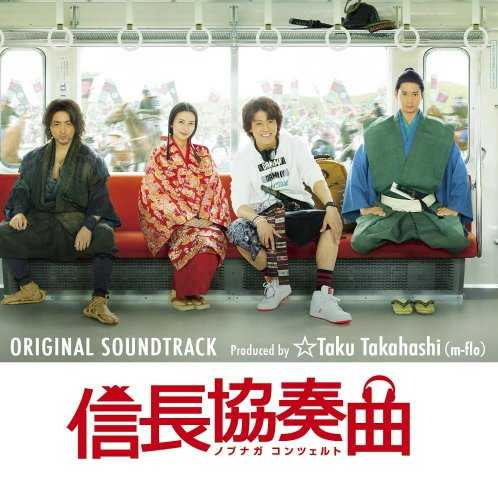 [MUSIC] ☆Taku Takahashi – 信長協奏曲 オリジナル・サウンドトラック Produced by ☆Taku Takahashi(m-flo) (2014.12.10/MP3/RAR)