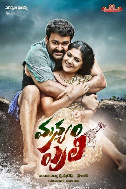 Mohan lal, kamalini mukherjee in manyam puli photos