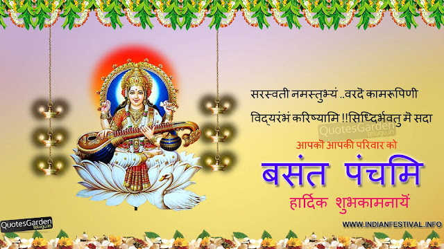 basanth panchami greetings quotes in hindi