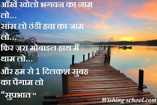 beautiful good morning quotes in hindi