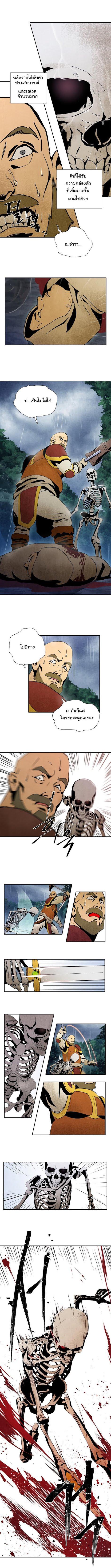 Skeleton Soldier - หน้า 7